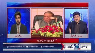 Nawaz Sharif ne Pervez Musharraf ko kis trah Mulk se Faraar Karwaya?