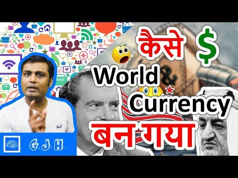 How the US Dollar Became the World's Reserve Currency. What is petrodollar. how it was born(Hindi)