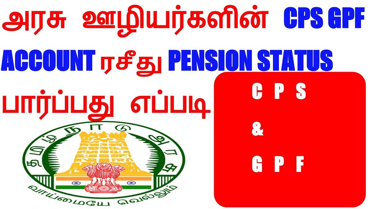 CPS & GPF ACCOUNT SLIP PENSION STATUS | LT | TAMIL | LuckyStar