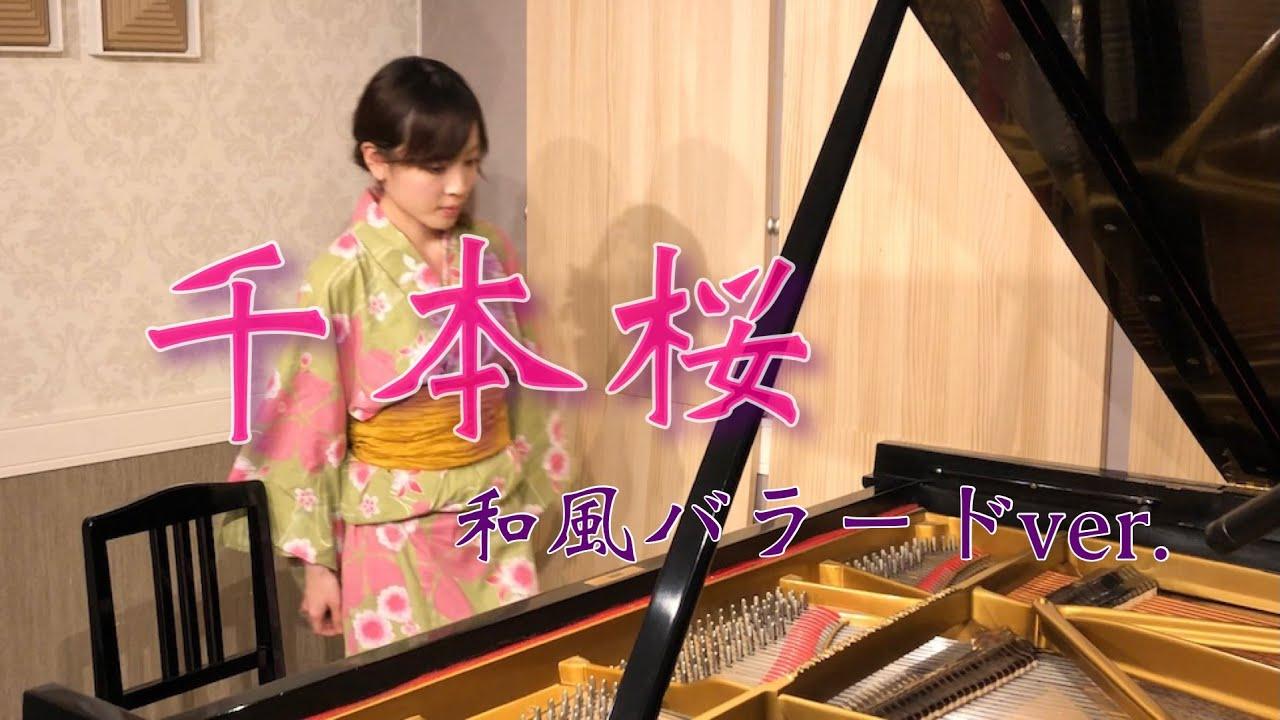 千本桜 和風バラードver.【ピアノ】