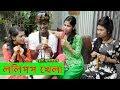 মর্ডান ভাদাইমার চাটাচাটি খেলা   Modern Vadaimar Chatachati Khela