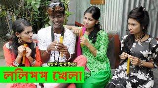 মর্ডান ভাদাইমার চাটাচাটি খেলা | Modern Vadaimar Chatachati Khela
