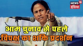 Enough of achhe din, time to remove BJP, says Mamata Banerjee | Breaking News
