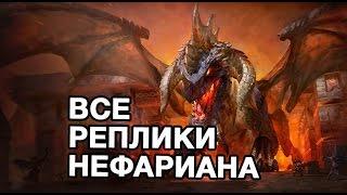 Все реплики Нефариана (русская озвучка)