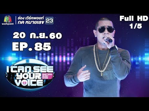 I Can See Your Voice -TH | EP.85 | 1/5 | แบงค์ แคลช  | 20 ก.ย. 60