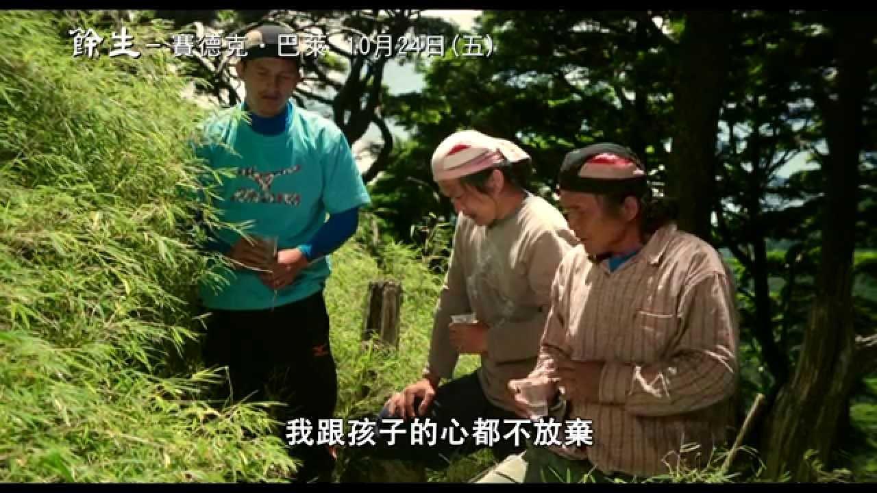 《餘生–賽德克.巴萊》預告 10/24上映 - YouTube