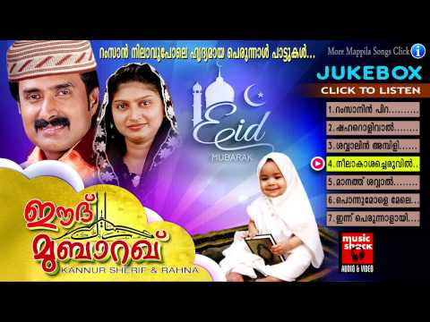 ഈദ് മുബാറക് | Mappila Pattukal Old Is Gold | Eid Mubarak | Malayalam Mappila Songs Jukebox