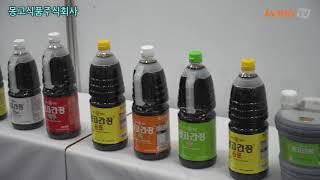 [2019 창원 생산품 전시판매전 영상] 몽고식품, 1…