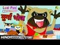 Murga Bhoj - मुर्गा भोज | Lusi Pusi Ki Kahaniya | Hindi Cartoon Story