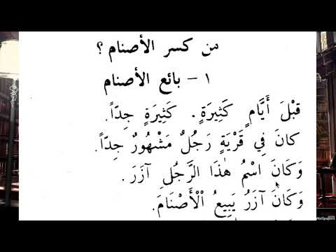 Learn Arabic | Wisdom of the day - 24 - Don't ask anyone but Allah... from YouTube · Duration:  43 seconds