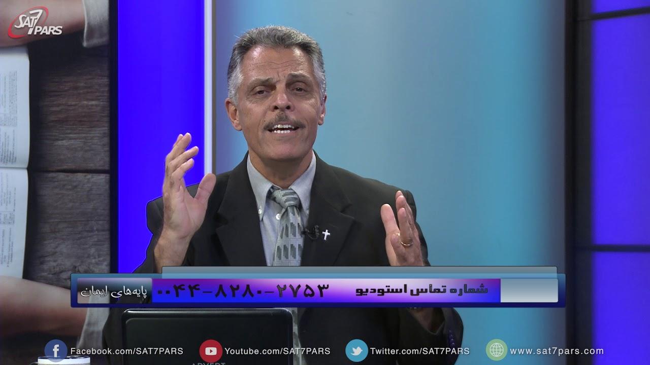 پایه های ایمان - تاریخ کلیسای ایران - کشیش سرگیز 27 09 2018