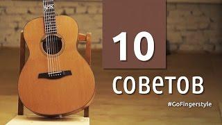 Как сделать из обычной песни классную | 10 советов от GoFingerstyle