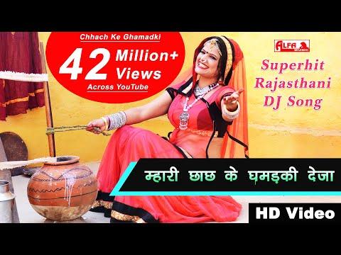 म्हारी छाछ के घमड़की देजा राजस्थानी वीडियो सांग 2018  Rekha Shekhawat Dance  Alfa Music
