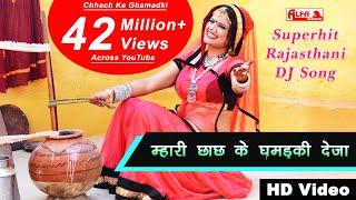 म्हारी छाछ के घमड़की देजा राजस्थानी वीडियो सांग 2018 | रेखा शेखावत नृत्य | अल्फा संगीत