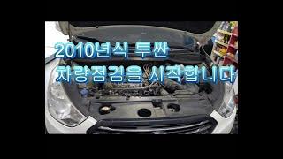 """주행거리15만키로 투싼ix 차량성능점검 """" 차…"""