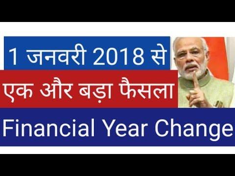 आ सकता है...मोदी सरकार का एक और बड़ा फैसला.... FINANCIAL YEAR CHANGE FROM 1st JANUARY