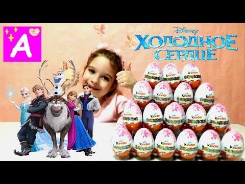 Анна и Эльза Холодное Сердце Киндер Сюрприз Игрушки Frozen kinder surprise Видео для детей