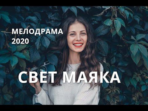 ШИКАРНАЯ новинка 2020  СВЕТ МАЯКА  Русские мелодрамы 2020 Новинки HD