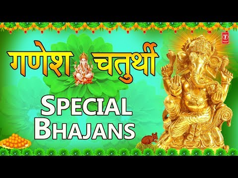 गणेश-चतुर्थी-special-i-top-ganesh-bhajans-i-ganesh-chaturthi-2019-special-bhajans-i-best-collection