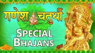 गणेश चतुर्थी Special I Top Ganesh Bhajans I Ganesh Chaturthi 2019 Special Bhajans I Best Collection