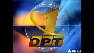 Программа передач (ОРТ, 12.05.1997)