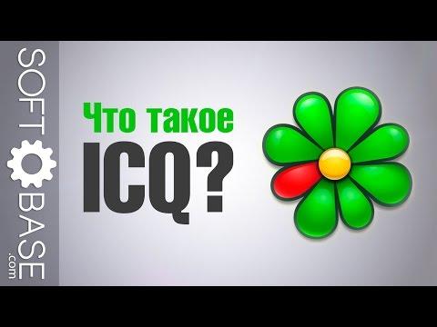 знакомства по номера icq