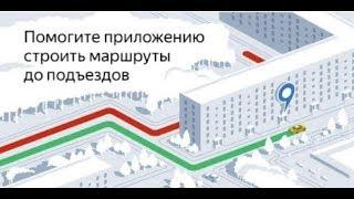 Народная карта Яндекса - Видеоуроки - Как добавить подъезд?