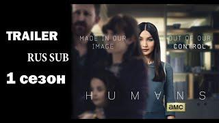 Люди (Humans) - 1 сезон RUS SUB (Трейлер)