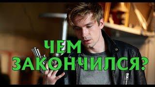 ПОЛИЦЕЙСКИЙ С РУБЛЁВКИ 3 сезон. Чем закончился сериал?
