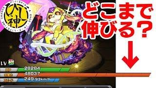 【モンスト】『獣神化 ムーの攻撃力めっちゃ上げたらメーターどこまで伸びるの?』【ひじ神】 モンスト 怪物彈珠 Monster strike thumbnail