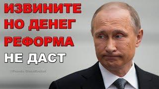 Путин признал бесполезность пенсионной реформы, а рост зарплат побил рекорд | Pravda GlazaRezhet