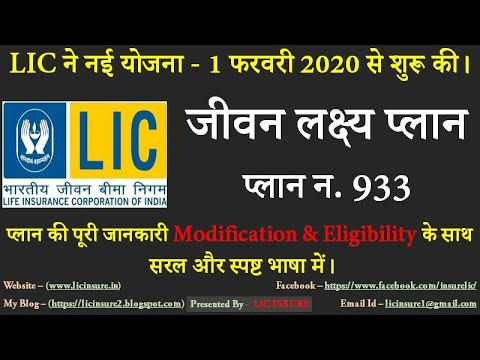 Lic jeevan lakshya ready reckoner betting beeoptions binary options trading