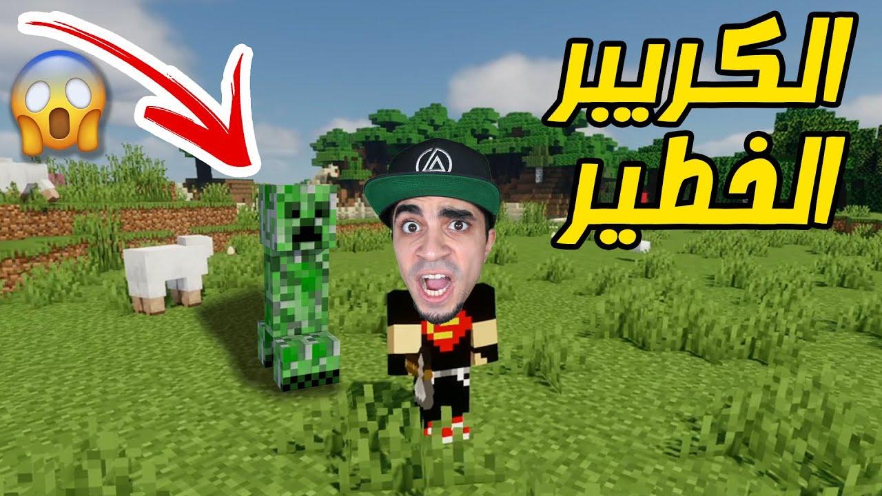 ماين كرافت : اول كريبر  اشوفه في السلسلة Minecraft !! ??