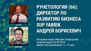 Рунетология (66): Андрей Борисевич, директор по развитию бизнеса SUP Fabrik
