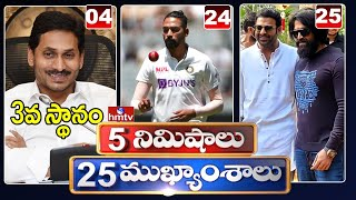 5 Minutes 25 Headlines | Morning News Highlights |16-01-2021 | hmtv Telugu News