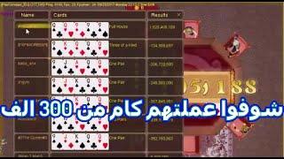 ازاي تجمع ملايين من 300 الف فقط في بوكر كونكر العادية |Millions in Poker Conker of 300 thousand 😱🔥