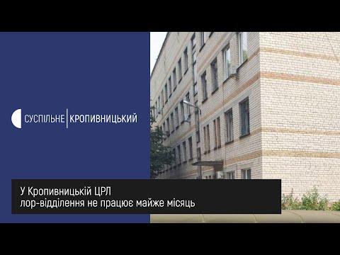Суспільне Кропивницький: У Кропивницькій центральній районній лікарні лор відділення не працює майже місяць