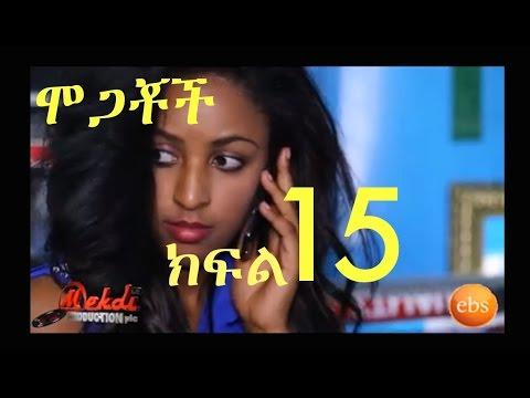 Mogachoch EBS Latest Series Drama - S01E15 - Part 15