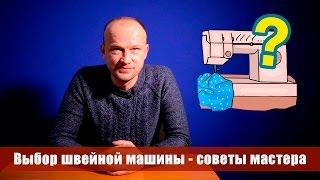 видео Швейные машины Джаноме JANOME: какую выбрать для дома?