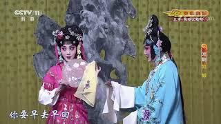《CCTV空中剧院》 20200131 京剧《红娘》| CCTV戏曲