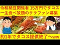【悲報】令和納豆関係者が「一生タコス食べ放題15万円」のクラファン→ 1年でタコス販売終了へwwwww