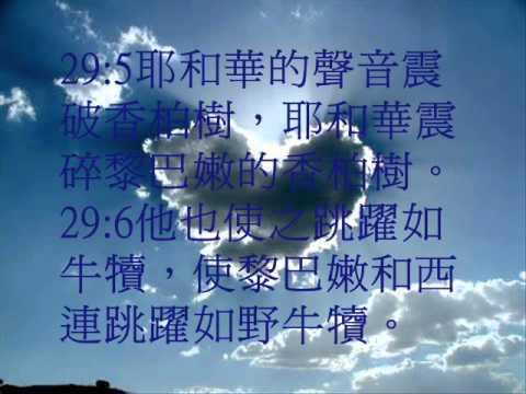 詩篇29(粵語有聲聖經)(尤太靈修系列) - YouTube