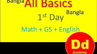 Basics in Bangla Language 1st day Class for SSC, WBSSC,Bank,Railway