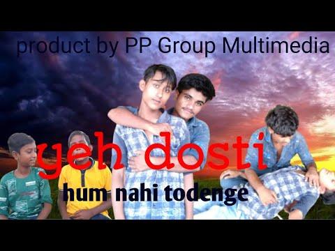Download Yeh dosti hum nahi todenge ll Mamun Khan and Robiul ll by PPG Company