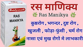 | रस माणिक्य के फायदे | Benefits of Ras Manikya | @Unani Health