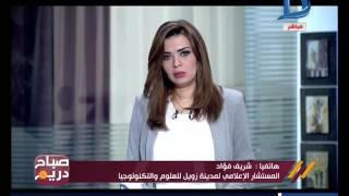 بالفيديو.. فؤاد: مجدي يعقوب يدير مجلس الأمناء لحين انتخاب مدير لمدينة زويل