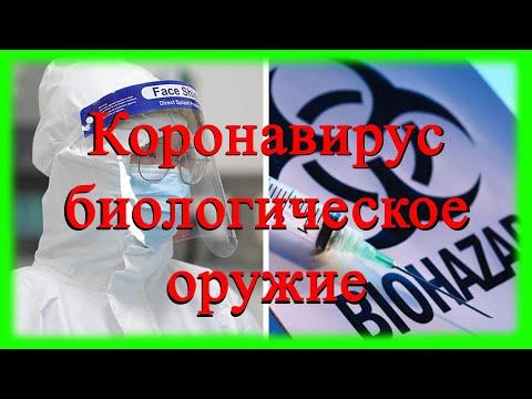 Коронавирус 2020 биологическое (бактериологическое) оружие США?
