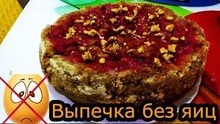 """Саттвичный Яблочный пирог """"Три стакана"""""""