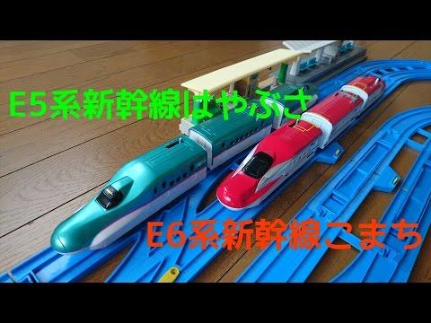 走行動画E5系新幹線はやぶさ/E6系新幹線こまちプラレール