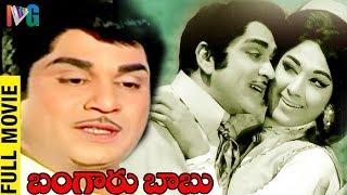 Bangaru babu telugu full movie | anr | vanisri | sv ranga rao | kv mahadevan | indian video guru